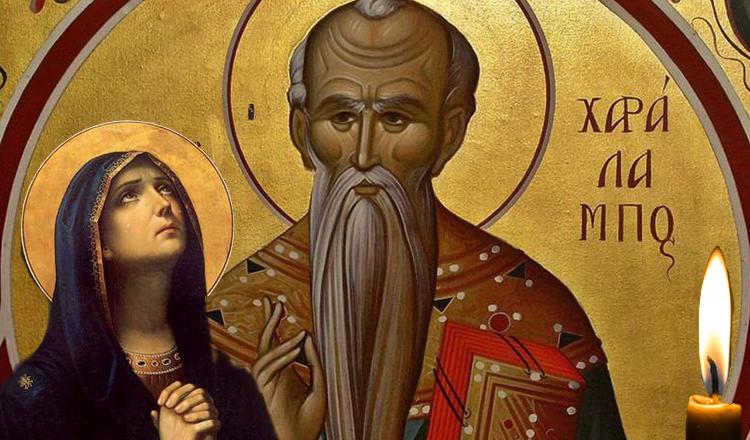 Spune astăzi rugăciunea către Sfântul Haralambie, făcătorul de minuni. Și călugării de pe muntele Athos o spun